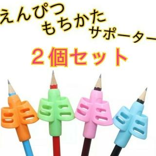エンピツサポーター 2個セット 鉛筆の持ち方 補助  こども 幼稚園 小学生