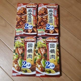 アジノモト(味の素)のCookDo 回鍋肉 麻婆豆腐 4箱セット(レトルト食品)