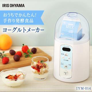 アイリスオーヤマ(アイリスオーヤマ)のヨーグルト メーカー 自家製 節約 送料無料 発酵 食品 塩麹 甘酒 乳製品 白(調理機器)
