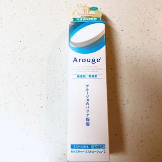 アルージェ(Arouge)のアルージェ モイスチャーミストローションIIしっとり 150ml (化粧水/ローション)
