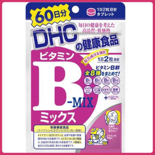 ディーエイチシー(DHC)のDHC《ビタミンBミックス》60日分×1袋(その他)