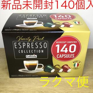 コストコ(コストコ)の★CAFFITARY コーヒーカプセル ネスプレッソ用☆互換カプセル140個(コーヒー)