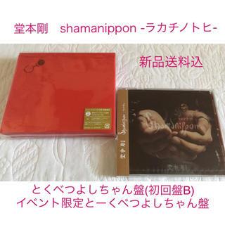 キンキキッズ(KinKi Kids)のshamanippon -ラカチノトヒ- 初回盤B+イベント限定盤セット☆堂本剛(ポップス/ロック(邦楽))