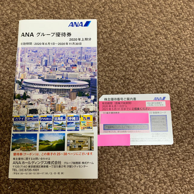 ANA(全日本空輸)(エーエヌエー(ゼンニッポンクウユ))のANA 全日空 株主優待1枚+ 冊子 1冊  チケットの乗車券/交通券(航空券)の商品写真