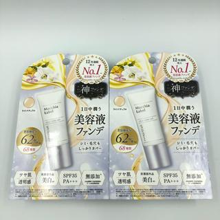 マキアレイベル(Macchia Label)の薬用クリアエステヴェール 13mL ライトナチュラル × 2(美容液)