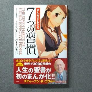 宝島社 - 7つの習慣