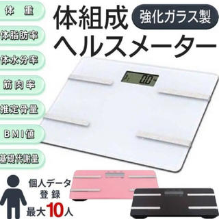 コンパクト体重計
