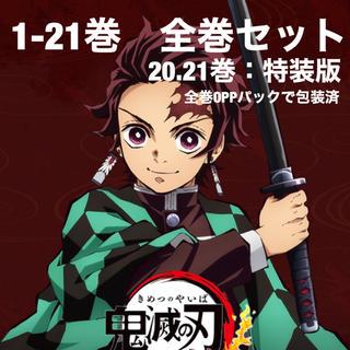 集英社 - 鬼滅の刃 1-21巻 全巻セット 特装版