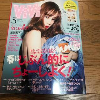 コウダンシャ(講談社)のファッション雑誌 講談社 Vi Vi 5月号 付録なし (ファッション)