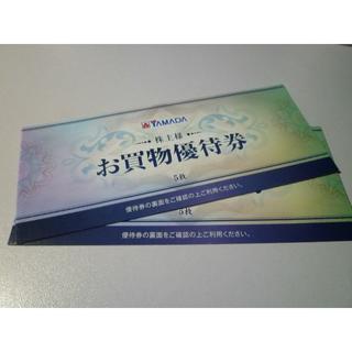 YAMADA 株主優待券 2冊(500円x5枚)5000円分
