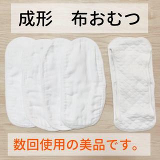 【数回使用】成形布おむつ 5枚(布おむつ)