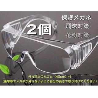 保護メガネ2個‼️ウイルス対策 空気感染防止 防災【送料無料】(サングラス/メガネ)