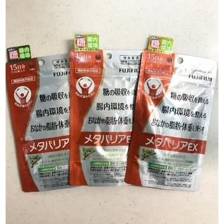フジフイルム(富士フイルム)のメタバリアEX 120粒 3袋(ダイエット食品)