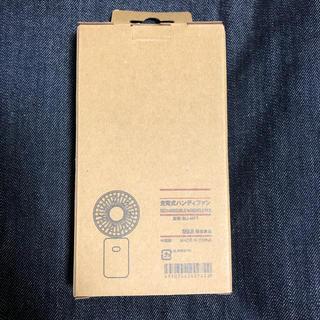 MUJI (無印良品) - 無印良品 充電式 ハンディファン 扇風機