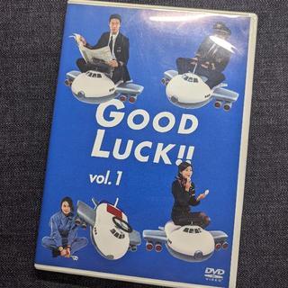 GOOD LUCK!!(1) [DVD](TVドラマ)