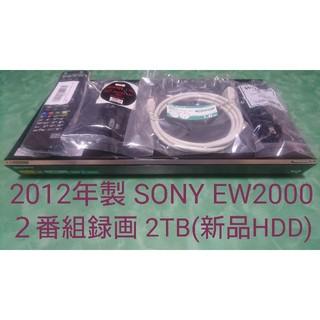 ソニー(SONY)のSONY BDZ-EW2000 2TB ブルーレイレコーダー ソニー(ブルーレイレコーダー)