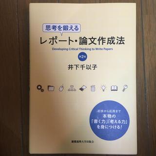 思考を鍛えるレポ-ト・論文作成法 第2版