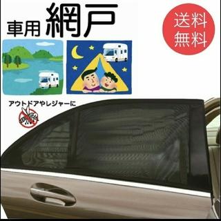 車窓用網戸 ウインドーネット 遮光サンシェード 日除け虫除け車中泊!