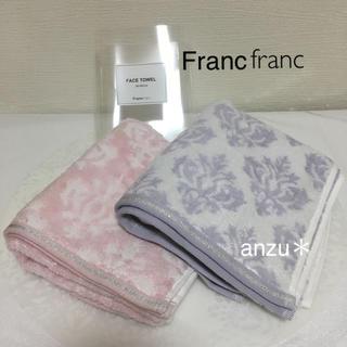 フランフラン(Francfranc)のフランフラン  フェイスタオル 2枚(タオル/バス用品)