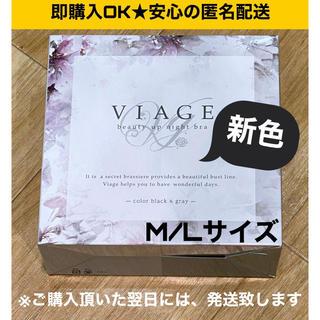 新品 VIAGE ナイトブラ 新色 ブラック×グレー M/Lサイズ 育乳