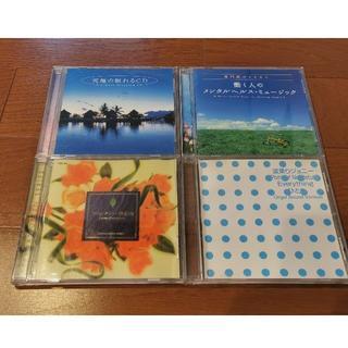 【送料無料】[CD]メンタルヘルスミュージック CD4枚セット(ヒーリング/ニューエイジ)