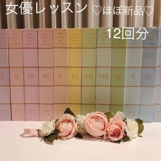 ♡ほぼ新品♡フェリシモ 女優レッスン12回分(趣味/スポーツ/実用)