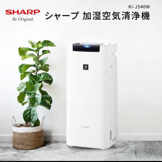 SHARP - プラズマクラスター25,000搭載 KI-JS40W シャープ 加湿空気清浄機