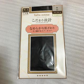 チュチュアンナ(tutuanna)の未使用・未開封 チュチュアンナ 黒ストッキング(タイツ/ストッキング)