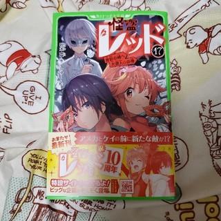 カドカワショテン(角川書店)の怪盗レッド 17(絵本/児童書)