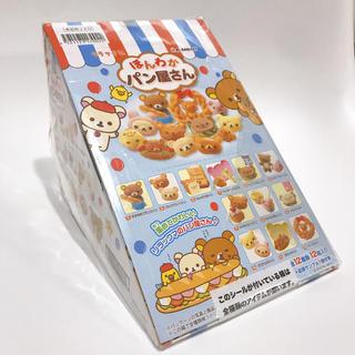 サンエックス - 新品未開封 リラックマ ほんわかパン屋さん リーメント 食玩 ミニチュア パン