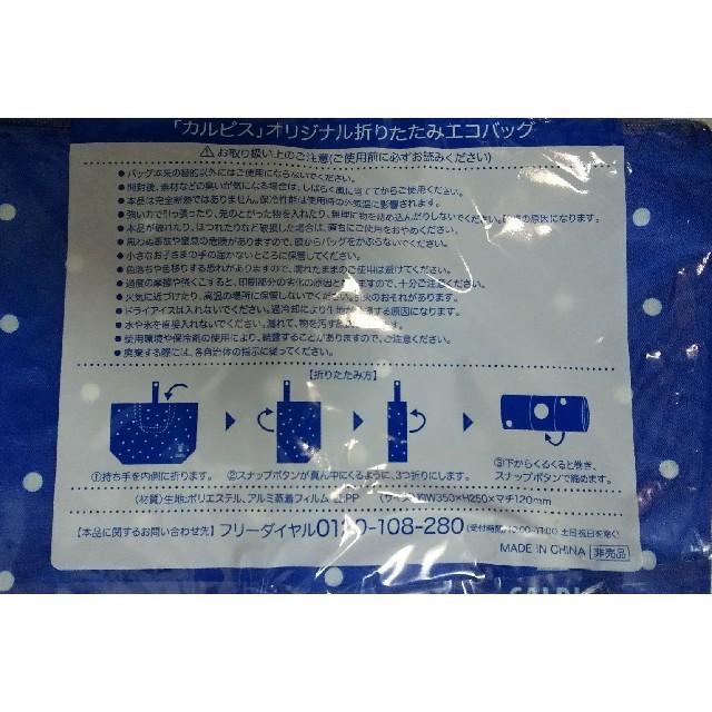 アサヒ(アサヒ)のカルピス 折りたたみ エコバッグ 2枚セット レディースのバッグ(エコバッグ)の商品写真