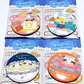 サンリオ(サンリオ)のユーリ!!! on ICE/サンリオコラボ*缶バッジ 4種/勇利、ヴィクトル(バッジ/ピンバッジ)