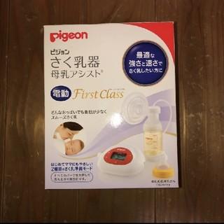 ピジョン(Pigeon)のピジョン さく乳器 First Class 電動(その他)