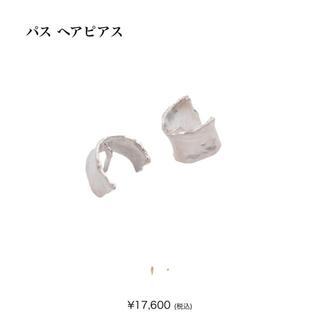 ロンハーマン(Ron Herman)の【プリュイ正規品】パスヘアピアス(シルバー)(ヘアピン)
