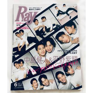 Ray (レイ) 2020年 06月号/中島健人&平野紫耀