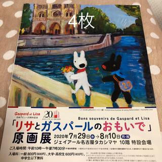 リサとガスパールのおもいで 原画展 JR名古屋タカシマヤ 4枚(その他)