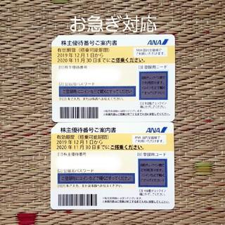 エーエヌエー(ゼンニッポンクウユ)(ANA(全日本空輸))の【お急ぎ対応】ANA 株主優待券 2枚(その他)