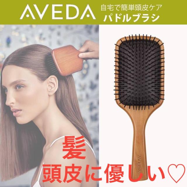 新品 AVEDA パドルブラシ 頭皮マッサージ ヘアブラシ ブラシ コスメ/美容のヘアケア/スタイリング(ヘアブラシ/クシ)の商品写真