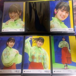 乃木坂46 - 大園桃子 乃木坂46 生写真 しあわせの保護色