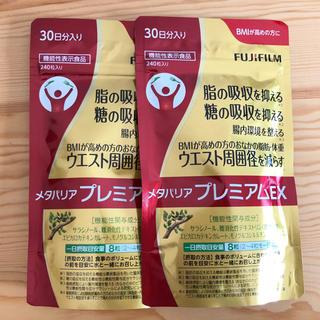 フジフイルム(富士フイルム)のメタバリアプレミアムex 240粒×2袋=480粒 60日分(ダイエット食品)