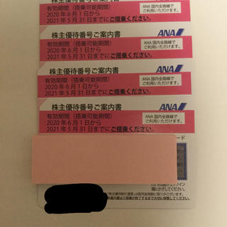 ANA 株主優待券 4枚セット