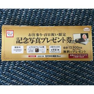 スタジオマリオ記念写真プレゼント券(お宮参り用品)