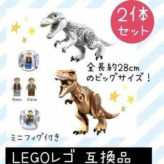LEGO レゴ 互換品★恐竜  ジュラシックワールド 【2体セット】