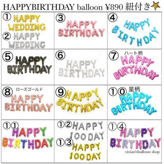 超可愛い♡HAPPY BIRTHDAY 誕生日 バルーン 文字 風船