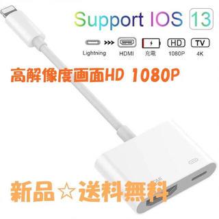 iPhone Lightning HDMI変換ケーブル
