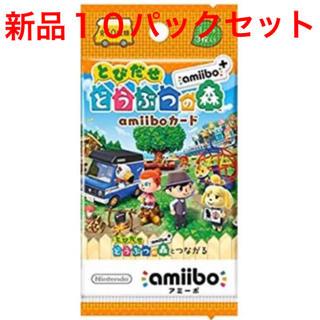 任天堂 - 10パックセット どうぶつの森 amiiboカードプラス 新品未開封