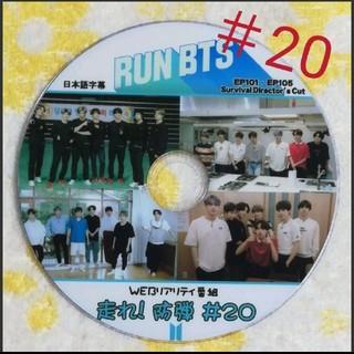 防弾少年団(BTS) - BTS✨最新‼️走れ!防弾 #20