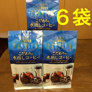 KEY COFFEE - 【KEY COFFEE】PREMIUM水出しアイスコーヒー×6袋