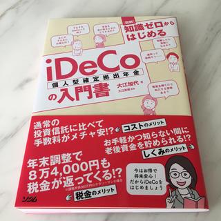 図解知識ゼロからはじめるiDeCo(個人型確定拠出年金)の入門書