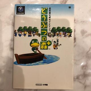 ショウガクカン(小学館)のどうぶつの森 任天堂公式ガイドブック(その他)